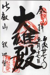 Shiei001