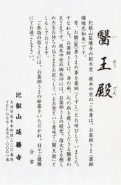 Shiei005