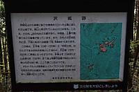 S20161002_031_inasayama