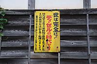 S20161002_096_inasayama